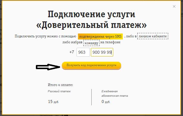 Обещанный платеж на Билайне